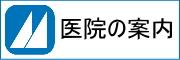 医院の案内/滋賀県大津市 胃腸内科 外科 内科 小児科 リハビリ科<$MTVersion$>