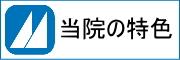 医院の特色/滋賀県大津市 胃腸内科 外科 内科 小児科 リハビリ科<$MTVersion$>