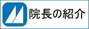 院長の紹介/滋賀県大津市 胃腸内科 外科 内科 小児科 リハビリ科<$MTVersion$>